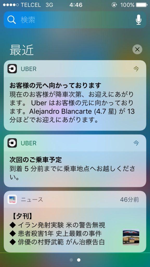 Uberパワーアップ!!