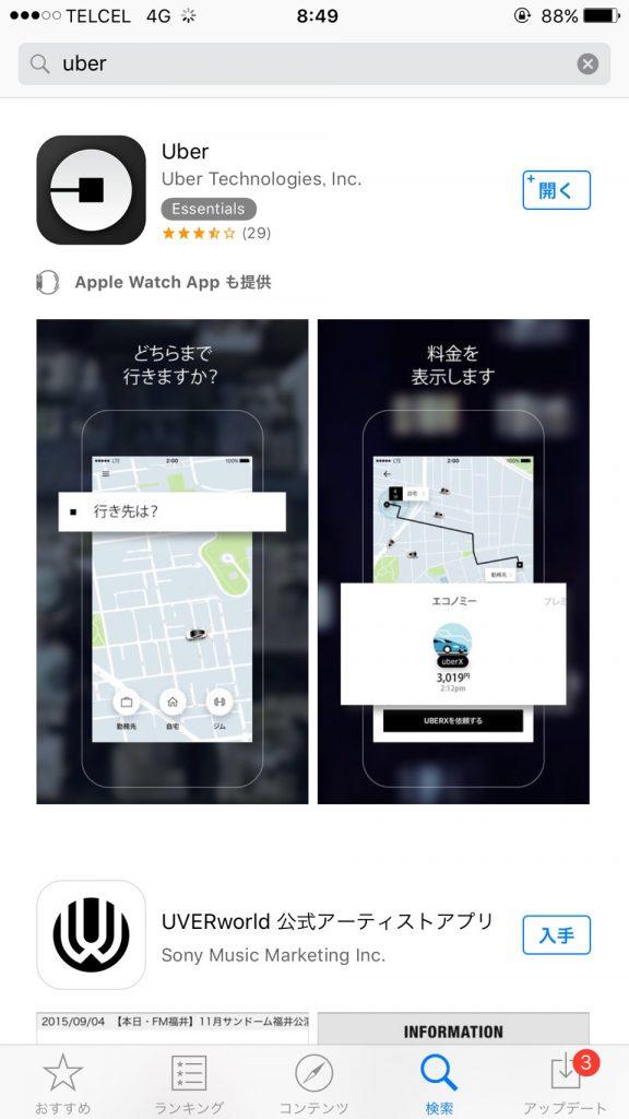 Uberを使いこなす