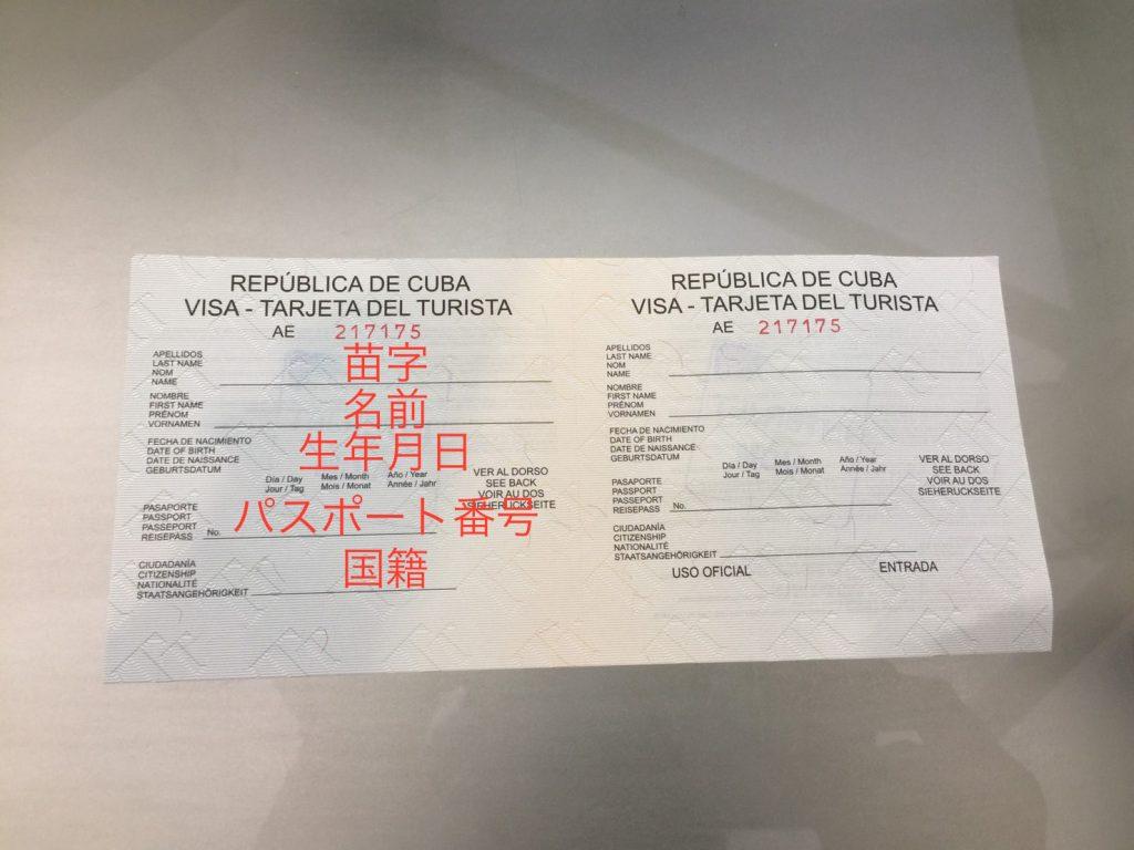 メキシコシティからキューバへ!ツーリストカード入手方法!