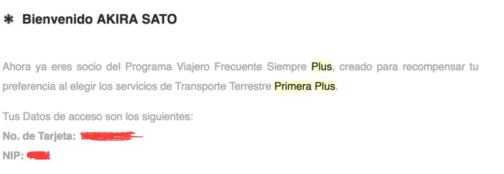 primera plus活用