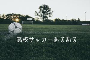 高校サッカーあるある