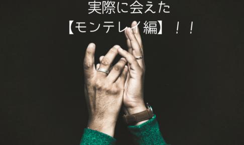 言語学習アプリでネイティブに実際に会えた【モンテレイ編】!!