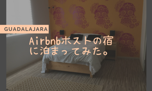 グアダラハラ Airbnb