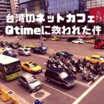 台湾でネットカフェQtimeに救われた件