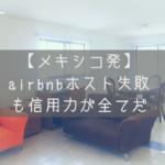 【メキシコ発】airbnbホスト失敗談も信用力が全てだ