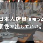 日本人店員はもっと個性を出していい。