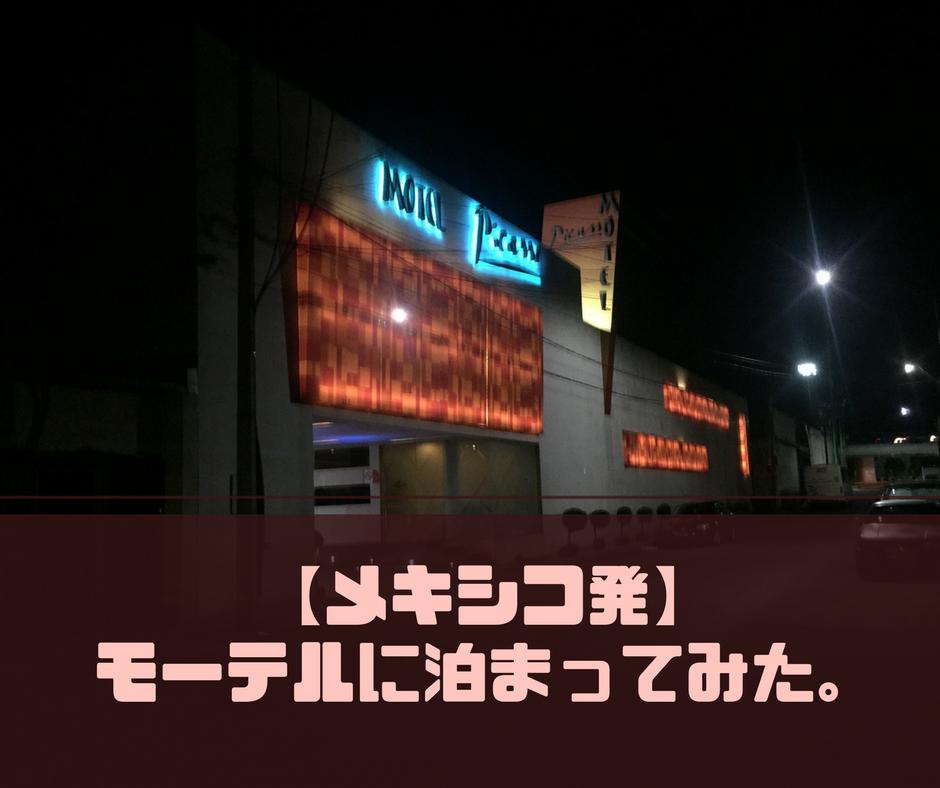 【メキシコ発】モーテルに泊まってみた。