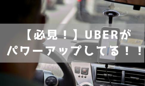 Uber パワーアップ