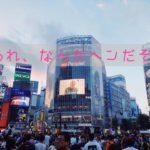 東京 違和感 帰国