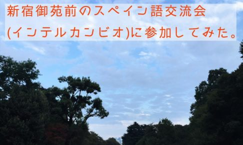 intercambio shinjuku