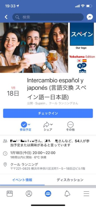 Intercambio Yokohama